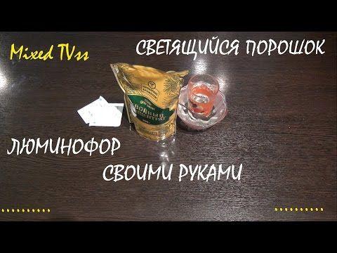 Люминофоры. Новые технологии и рецепты изготовления борных люминофоров дома своими руками (химия) - YouTube