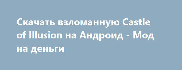 Скачать взломанную Castle of Illusion на Андроид - Мод на деньги http://hacked-androider.ru/982-skachat-vzlomannuyu-castle-of-illusion-na-android-mod-na-dengi.html