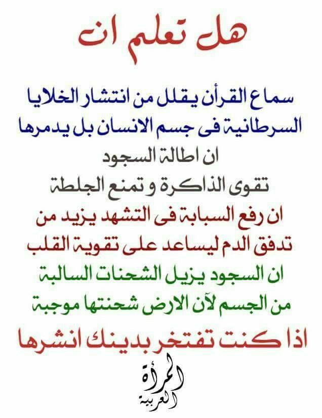 اللهم ثبتنا على قراءة القرآن وكثرة السجود Islam Facts Islamic Quotes Islamic Inspirational Quotes