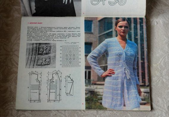Vintage Fashion Magazine Who knows how to knit with by RamonaStore