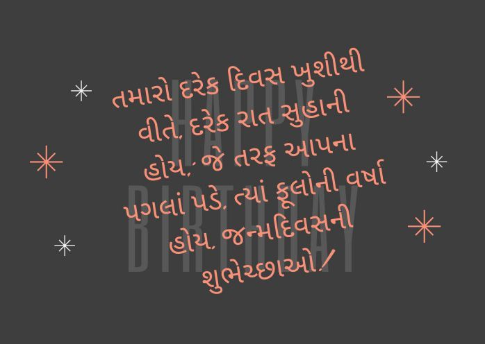 Happy Birthday Wishes In Gujarati In 2020 Happy Birthday Wishes