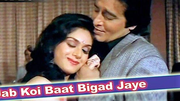 Jab Koi Baat Bigad Jaye Is A Old Hindi Song This Song Is Sung By Kumar Sanu And Sadhana Sargam Jab Koi Baat Bigad Jaye Is Composed By R In 2020