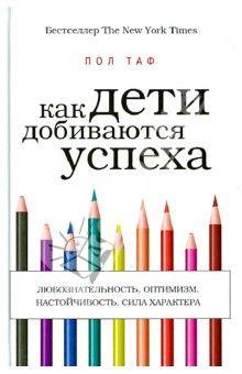 Пол Таф - Как дети добиваются успеха обложка книги