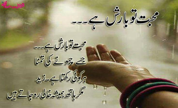 Poetry: Barsaat Poetry for Lovers in Urdu Pictures ...