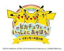 (1) ポケモン公式ツイッター (@Pokemon_cojp)   Twitter