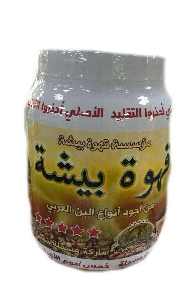Arabic Coffee Bisha Special Arabic Coffee 500 Gms قهوة عربية قهوة بيشة Bisha Arabic Coffee Coffee Flavor Coffee Roasting