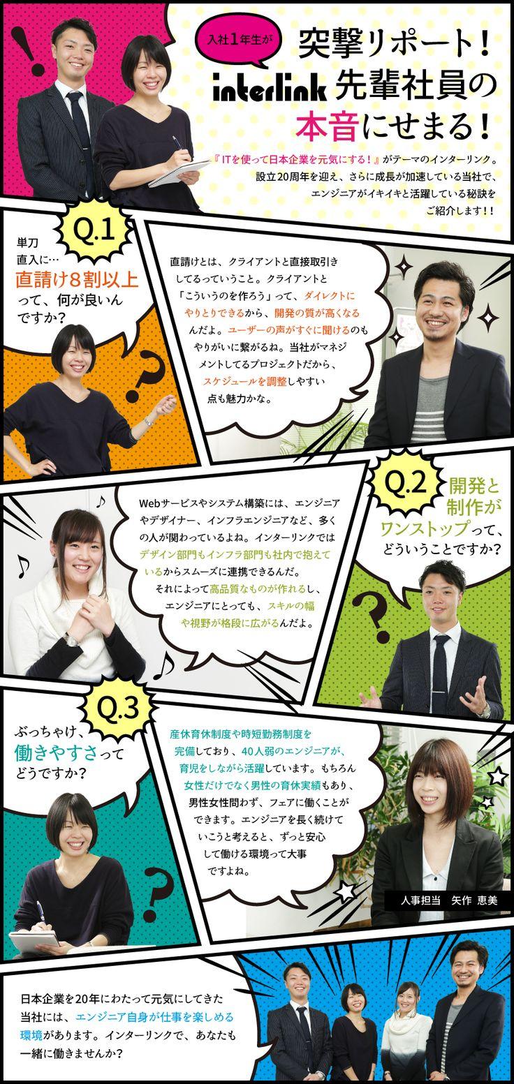 インターリンク株式会社 ★ITを使って日本企業を元気にする!の求人メッセージ/開発エンジニア★大手企業や官公庁を中心に8割以上が直請け開発(775436) | 転職サイトは | 転職・求人情報サイトのマイナビ転職