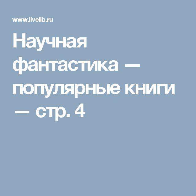 Научная фантастика — популярные книги — стр. 4