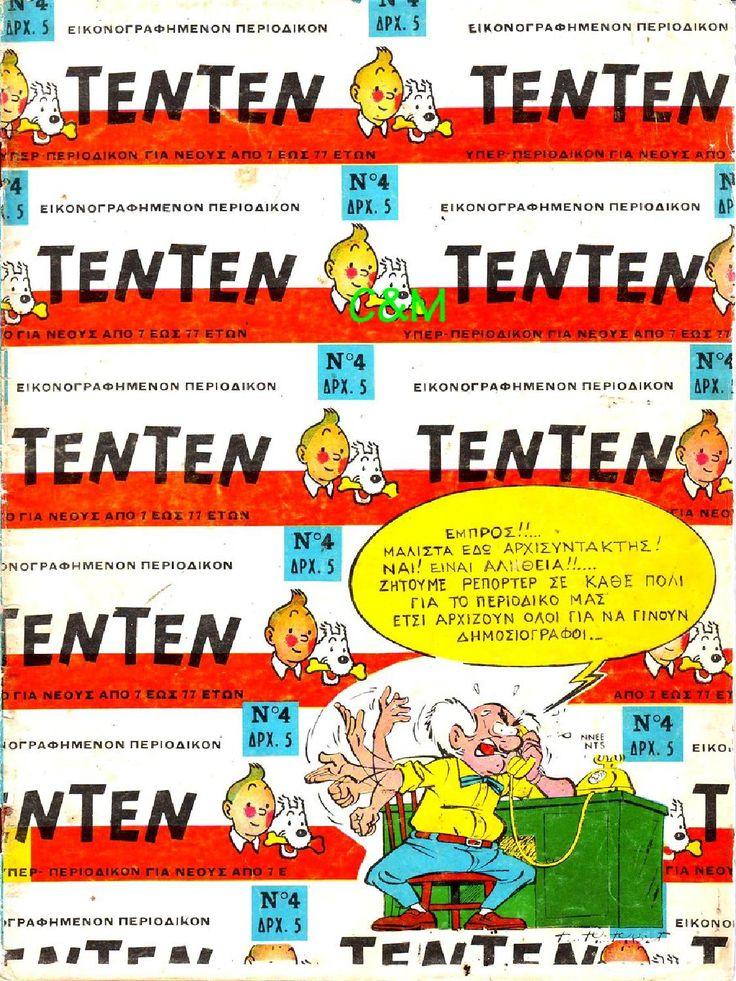 Τεντεν 004 (1968)