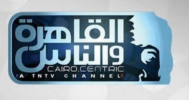 ت عتبر قناة القاهرة والناس من أهم القنوات الفضائية المصرية والتي تحظى بنسبة مشاهدة كبيره بين القنوات