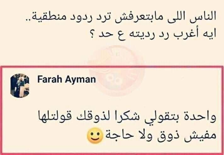 Fun Quotes Funny Funny Quotes Arabic Funny