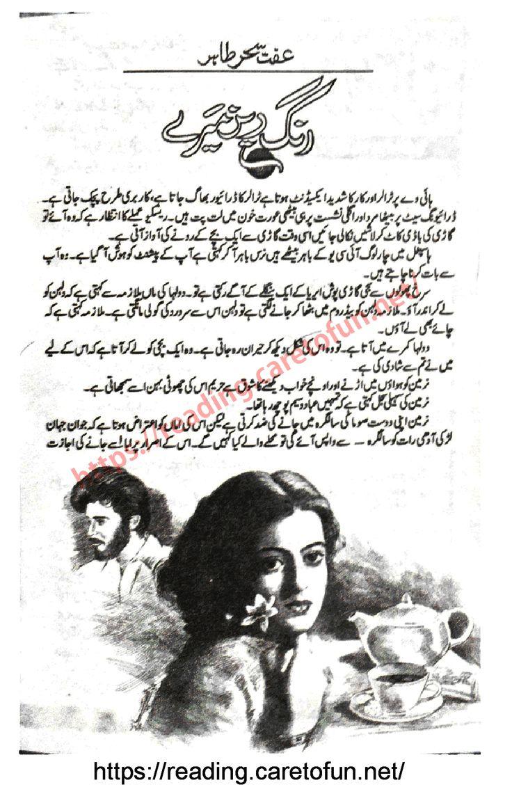 Rangrez Mere Episode 13 in 2021   Urdu novels, Episode ...