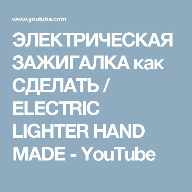 ЭЛЕКТРИЧЕСКАЯ ЗАЖИГАЛКА как СДЕЛАТЬ / ELECTRIC LIGHTER HAND MADE - YouTube