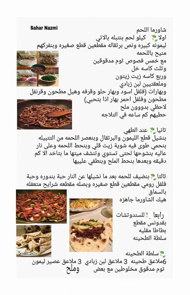 Pin By Jiji Abab On Cook Book Lebanese Recipes Food Cooking