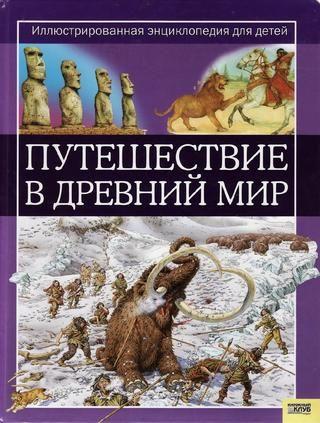 Путешествие в древний мир иллюстрированная энциклопедия для детей (динин, 2008)