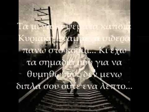 Nikos Oikonomopoulos - Ora Na Pigaino || New Song 2012 No Spot -CD RIP -...