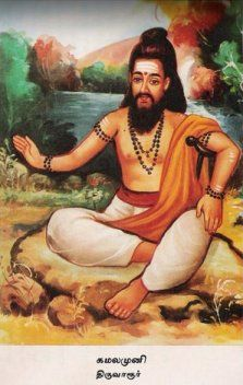 Name of the Siddhar : Sri Kamalamuni Siddhar Tamil Month Of Birth : Vaikasi Tamil Birth Star : Poosam Duration Of Life : 4000 Years, 48 Days Place Of Samathi : Thiruvarur Caste : Kuravar Guru : ---- Disciples : ---- Contributions : Two known works: Medicine & Philosophy.