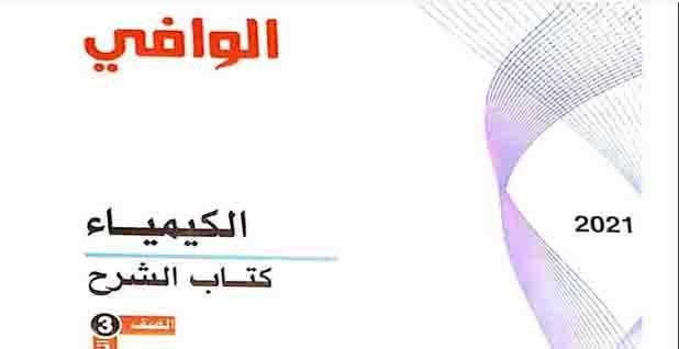 تحميل كتاب الوافي كيمياء 3ث 2021 Pdf Arabic Books Pdf Books Pdf Books Download