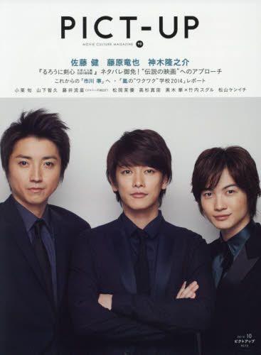 Pict-Up October 2014 (Sato Takeru, Fujiwara Tatsuya, Kamiki Ryunosuke)