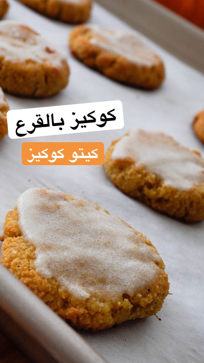 كوكيز كيتو بالقرع كوكيز صحي Recipe Desserts Food Hamburger Bun