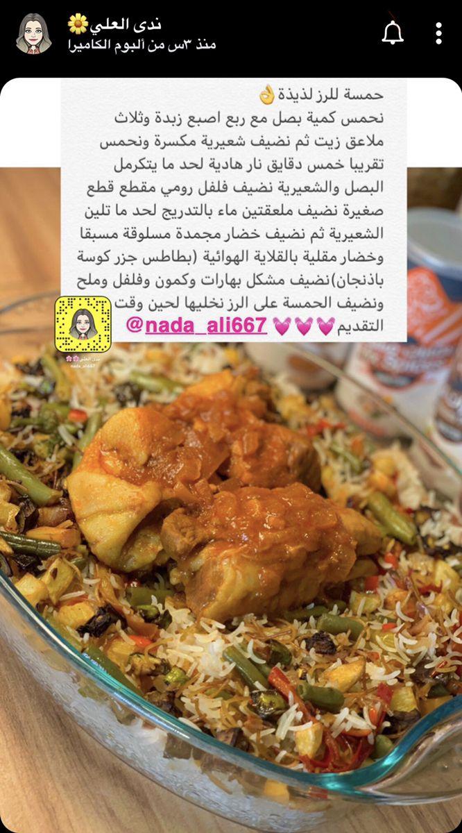 Pin By Najla Majid On وصفات و تقديمات In 2020 Cooking Save Food Food