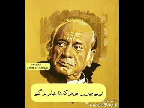 anfak / Mehdi hasan / best lines ever
