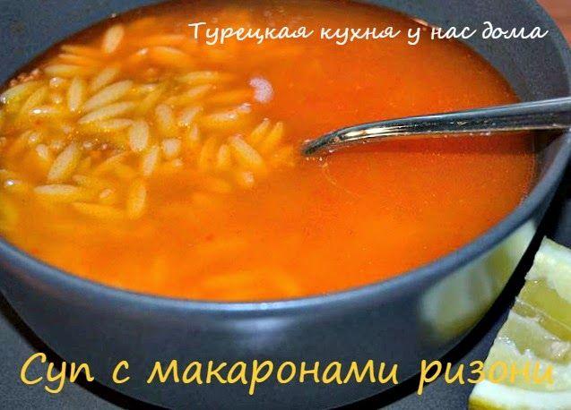 Суп с макаронами ризони