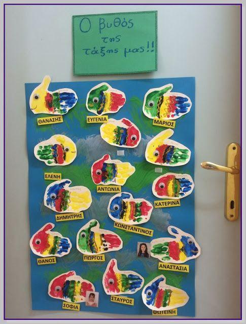 Η ζωή στο Νηπιαγωγείο!: Καλώς τη νέα σχολική χρονιά!!