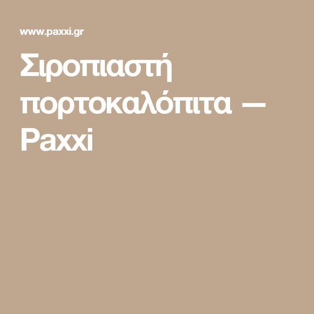 Σιροπιαστή πορτοκαλόπιτα — Paxxi