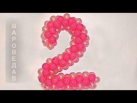 Цифра 2 из воздушных шаров./Number two of balloons. - YouTube