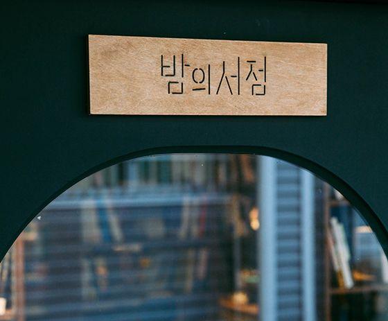 [텐바이텐 PLAYing] 독서가 어려운 이들에게, 책을 읽고 싶게 만드는 멋진 공간들.