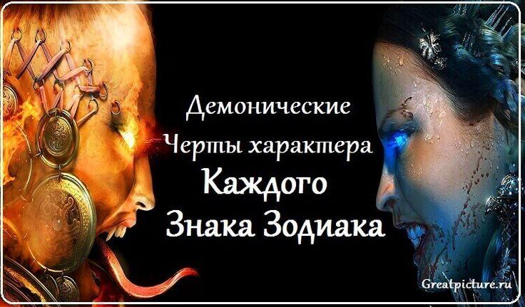 У каждого человека есть темная сторона,просто некоторые никогда не дают ей волю,а другие ею очень активно пользуются! И все же даже самым праведным святошам