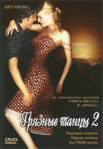 Грязные танцы 2: Гаванские ночи  (2004) http://kinocaffe.club/zarubezhnye-filmy/6135-gryaznye-tancy-2-gavanskie-nochi-dirty-dancing-havana-nights-2004.html    18-летняя Кейти Миллер приехала в Гавану с семьей родителей из Чикаго. Она желает поступить в престижный колледж. Нечаянно в отеле она знакомится с официантом Хавьером, который оказывается виртуозным танцором.