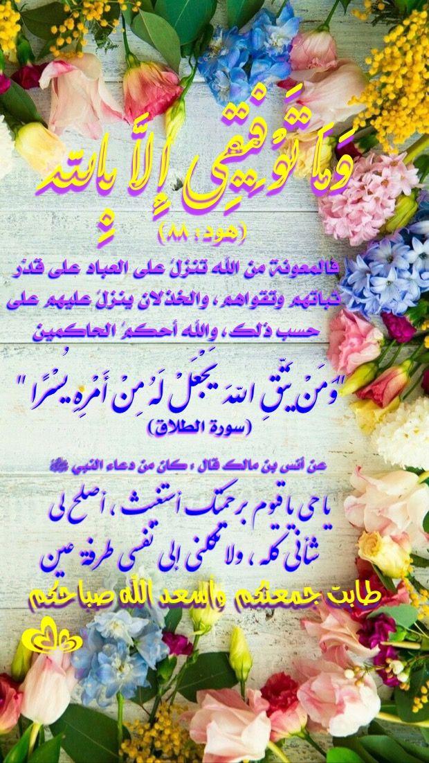 Pin By ماي خضري On بل غوا عن ي ول و آية Quran Tafseer Lei Necklace Necklace