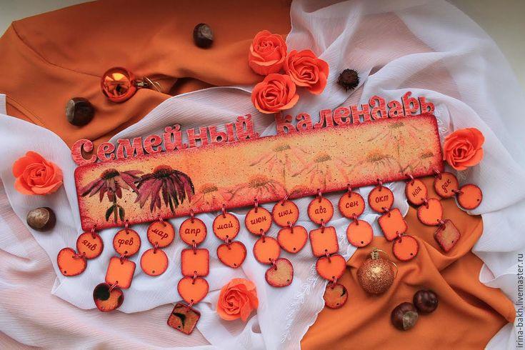 """Купить Календарь семейный дней рождения """"Оранж"""" - календарь, календарь ручной работы, подарок женщине"""