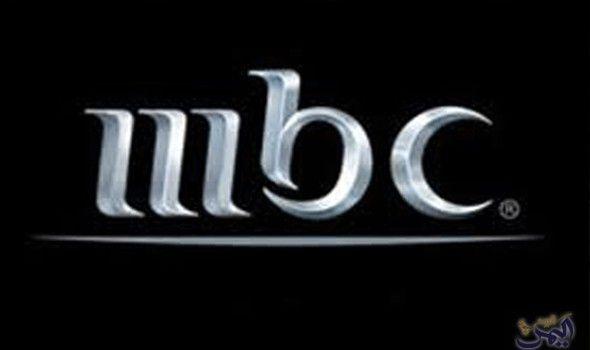 منع عرض المسلسلات التركية على Mbc بعد الخلاف بين الرياض وتركيا Channel Logo Tv Channels Satellite Tv