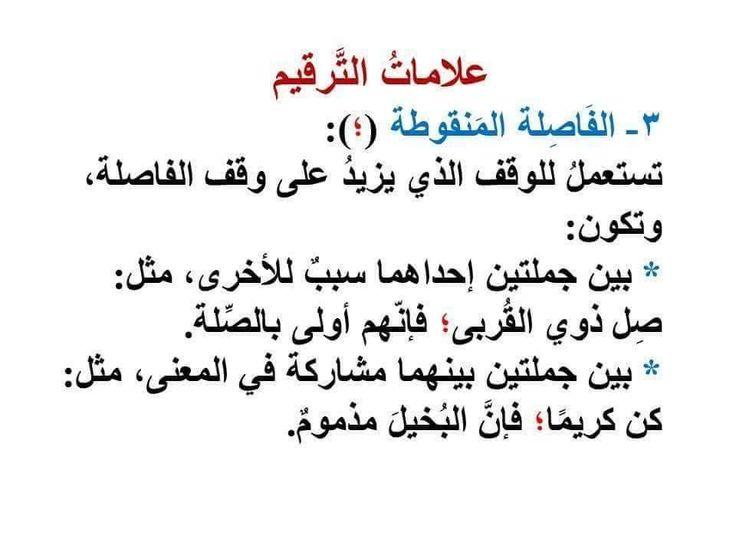 Pin By S On علامات الترقيم Math Activities Preschool Learning Arabic Arabic Worksheets
