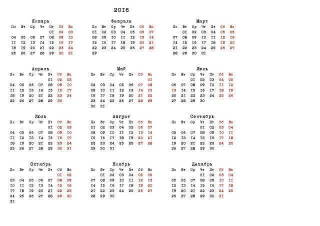 В помощь делающим календари