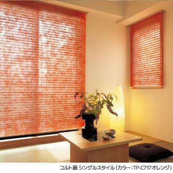TOSO COLT 扇 プリーツスクリーン シングルスタイル   ブラインドショップR・K