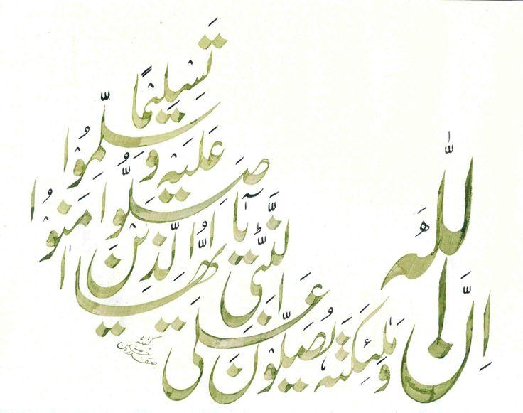 Calligraphy Islamic - Safdar Hussain Raja إن الله وملائكته يصلون على النبي، يا أيها الذين آمنوا صلوا عليه وسلموا تسليماً