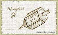 Τα ξεχασμένα παλιά παιχνίδια! - Pentapostagma.gr