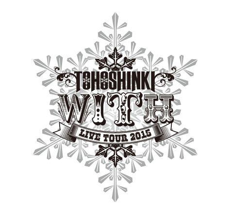 東方神起 WITH 東京ドーム公演②の画像   まみんのブログ