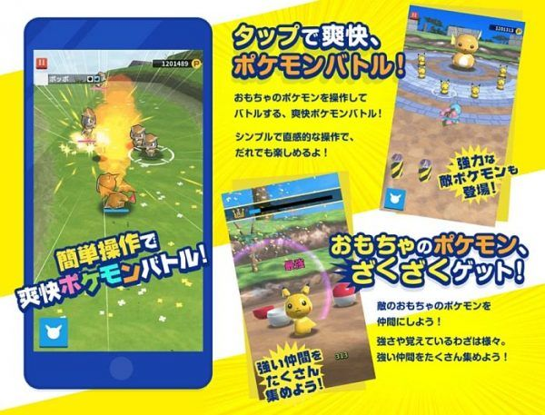 Pokeland is a new mobile offering in the works, testing has kicked off in Japan