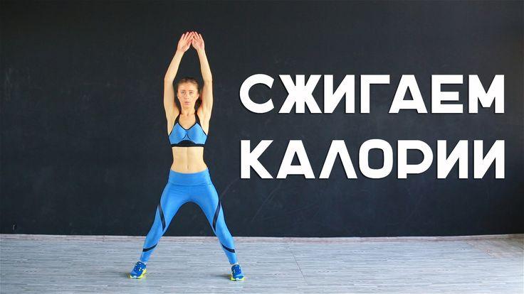 HIIT - высокоинтенсивная тренировка для сжигания калорий [Workout | Будь...