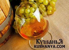 Коньяк из винограда | Kushanya.Com