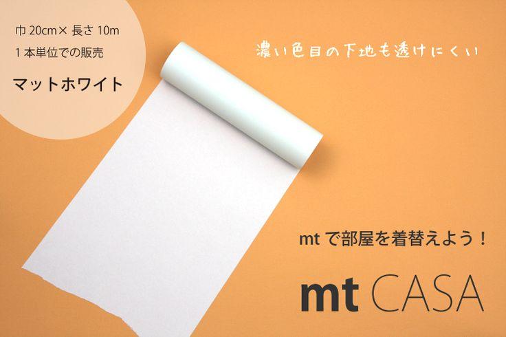 kabegamiyahonpo | Rakuten Global Market: Mt CASA wide masking tape, peelable wallpaper plain white width 20 cm (1 in) width 200 mm x 10 m rolls