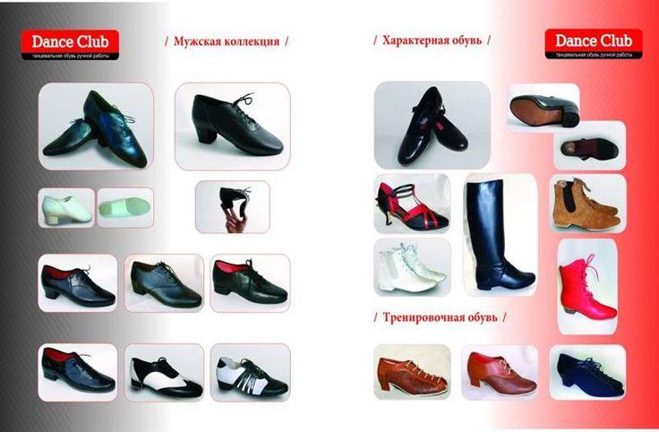 Танцевальная обувь мужская тренировочная