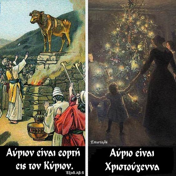 επιστολή: Είναι σωστό, οι χριστιανοί να γιορτάζουν τα Χριστο...