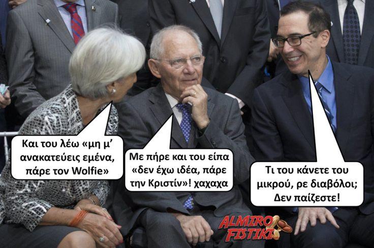 ΔΝΤ  μπαλάκι  Σόϊμπλε