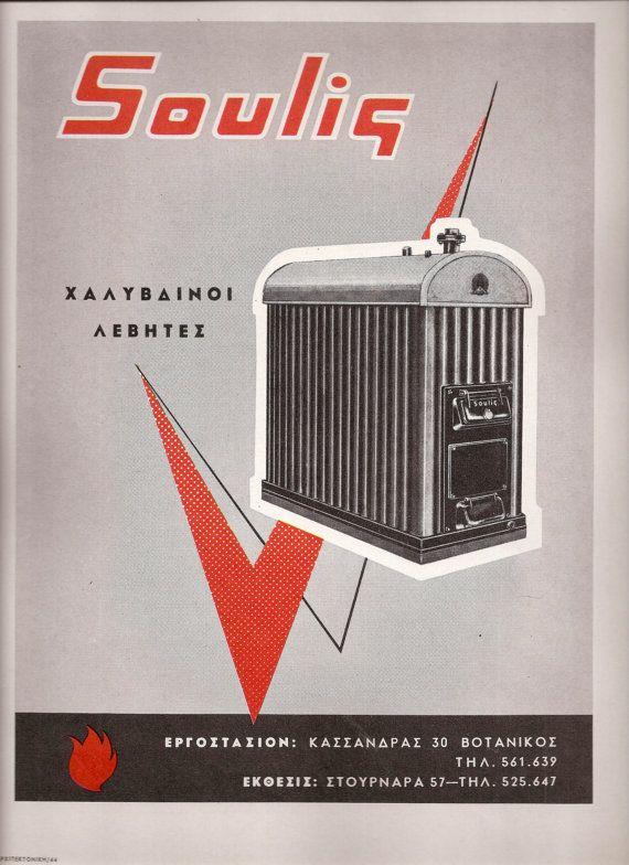 1964 SOULIS Advertisement Original Greek Vintage by artminotaur, €7.00